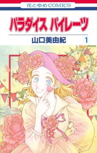 パラダイスパイレーツ 第1巻 (花とゆめCOMICS)