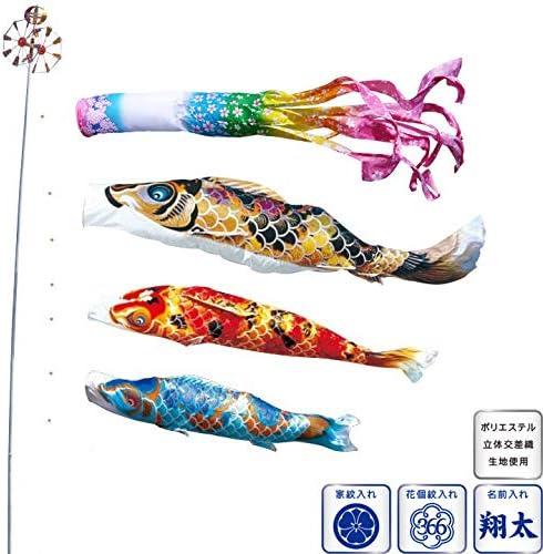 徳永 鯉のぼり 庭園用 ポール別売り 大型鯉 4m鯉3匹 京錦 桜風吹流し 日本の伝統文化 こいのぼり