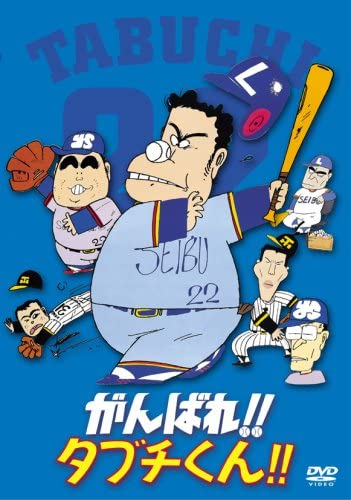 Amazon.co.jp: がんばれ!!タブチくん!! [DVD]: 肝付兼太, 西田敏行 ...