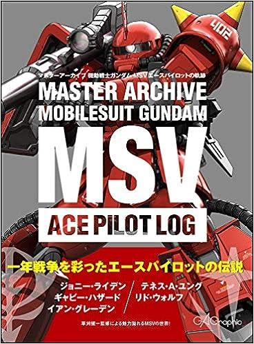 MasutaibundamuMStonokiseki (マスターアーカイブ 機動戦士ガンダム MSVエースパイロットの軌跡)