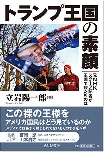 トランプ王国の素顔: 元NHKスクープ記者が王国で観たものは