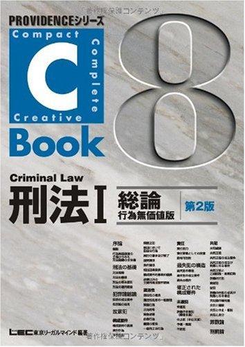 C-Book  刑法I <第2版> (PROVIDENCEシリーズ)