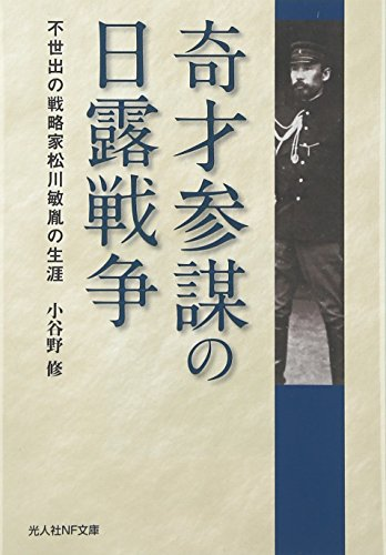 奇才参謀の日露戦争―不世出の戦略家松川敏胤の生涯 (光人社NF文庫)