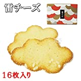 Thundercheese Cookie Sabour Tokyo Souka CrackersTokyo Souvenir Gift in Japan Omiyage a box in 16 packes