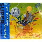 ヒューマンスポーツフェスティバル 【PCエンジン】