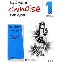 轻松学中文1(练习册)(法文版)
