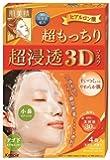 【10個セット】肌美精 超浸透3Dマスク 超もっちり 4枚入×10個