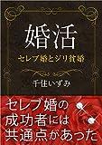 konkatsu serebukon to jirihinkon (Japanese Edition)