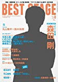BEST STAGE(ベストステージ) 2016年 08 月号 [雑誌]