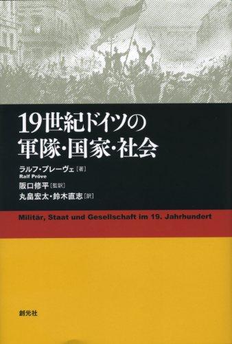 19世紀ドイツの軍隊・国家・社会