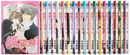 純情ロマンチカ コミック 1-20巻セット (あすかコミックスCL-DX)