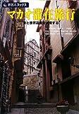 旅名人ブックス122 マカオ滞在旅行 第3版