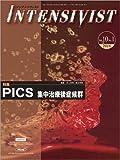 INTENSIVIST Vol.10 No.1 2018 (特集:PICS 集中治療後症候群)