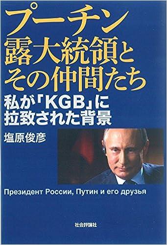 Kgb プーチン 大統領になる前はKGBのスパイ! プーチン若かりし頃のキャリアとは