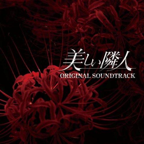 TV Soundtrack - Utsukushii Rinjin Original Soundtrack [Japan CD] AVCK-79016