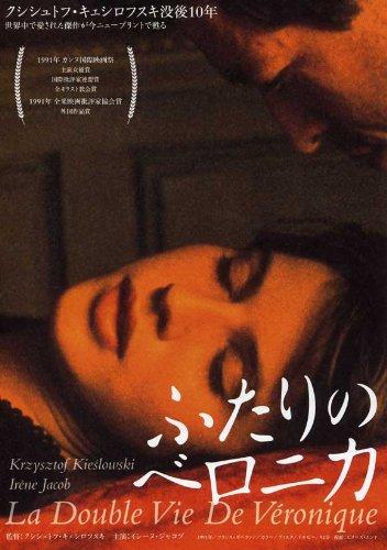 The Double Life of Veronique Movie Poster (11 x 17 Inches - 28cm x 44cm) (1991) Japanese Style A -(Irène Jacob)(Halina Gryglaszewska)(Kalina Jedrusik)(Aleksander Bardini)(Wladyslaw Kowalski) (Irene Jacob The Double Life Of Veronique)