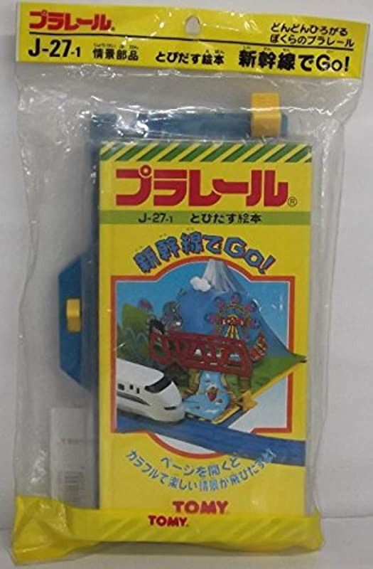 프라 레일 J-27-1 날기 시작하는 그림책 신칸센(일본 고속전철)에 GO!
