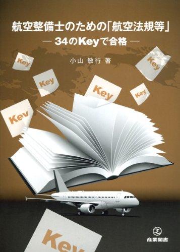 Read Online Kōkū seibishi no tame no kōkū hōki tō : sanjūyon no kī de gōkaku pdf