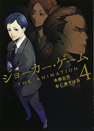 ジョーカー・ゲーム THE ANIMATION 4 (BLADE COMICS)