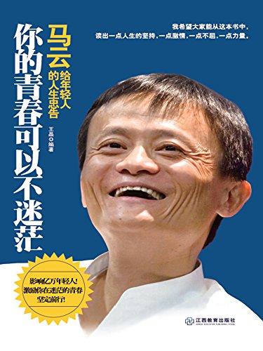 你的青春可以不迷茫:马云给年轻人的人生忠告 (人生需要正能量-必读励志书系列 5) (Chinese Edition)