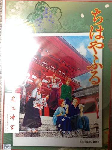 近江神宮 ちはやふる A4 クリアファイル