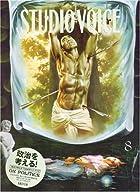 STUDIO VOICE (スタジオ・ボイス) 2007年 08月号 [雑誌]