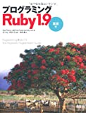 プログラミング Ruby1.9