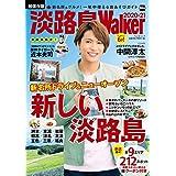 淡路島 Walker 2020-21