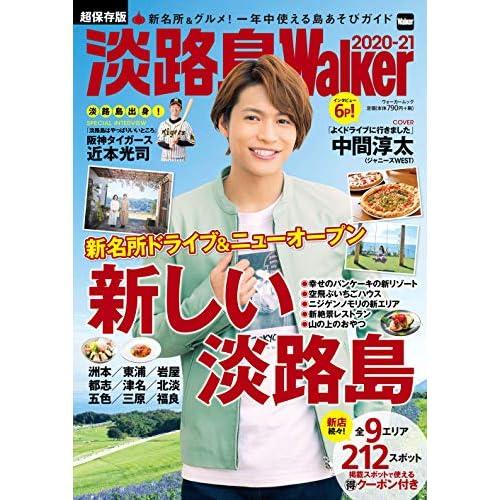淡路島 Walker 2020-21 表紙画像