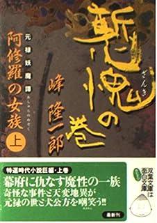 修羅の手篭め (徳間文庫―蛇目孫...