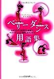 ベリーダンス用語集 (わかりやすく実用的な解説で、ベリーダンスの疑問がスッキリ!!)