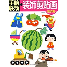 start article - decorative clip painting(Chinese Edition)