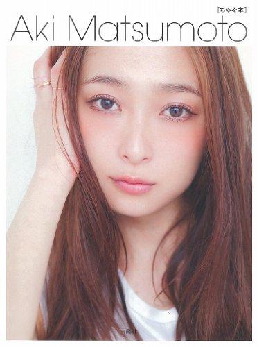 松本アキ 最新号 表紙画像