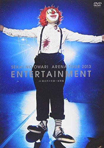SEKAI NO OWARI(세카이노 오와리) 「ARENA TOUR 2013 ENTERTAINMENT」in 국립 요요기 제일 체육관」 [DVD]