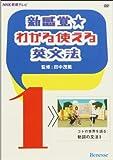 新感覚☆わかる使える英文法1 コトの世界を語る:動詞の文法1DVD(単行本) (<DVD>)