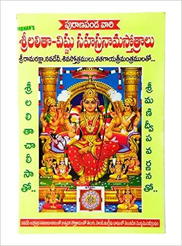 Lalitha sahasranama stotram in telugu pdf free download profitxsonar.