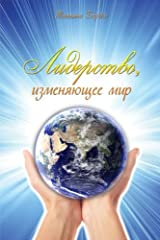 Leadership That Changes the World (Russian Edition) Paperback