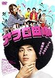 Japanese Movie - Afro Tanaka (2DVDS) [Japan DVD] BIBJ-8179