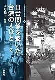 日台関係を繋いだ台湾の人びと2