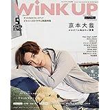WiNK UP 2021年 5月号