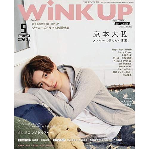 WiNK UP 2021年 5月号 表紙画像