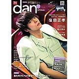 TVガイド dan Vol.14