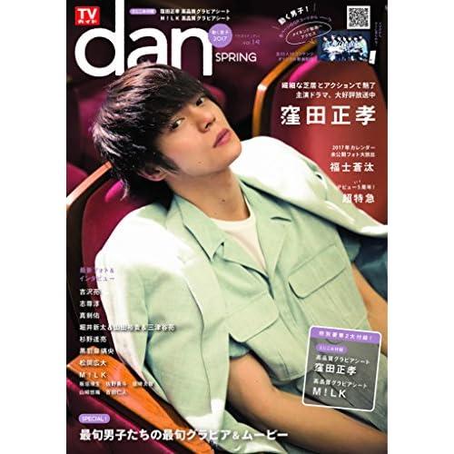 TVガイド dan Vol.14 表紙画像