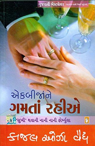 kajal oza vaidya books of