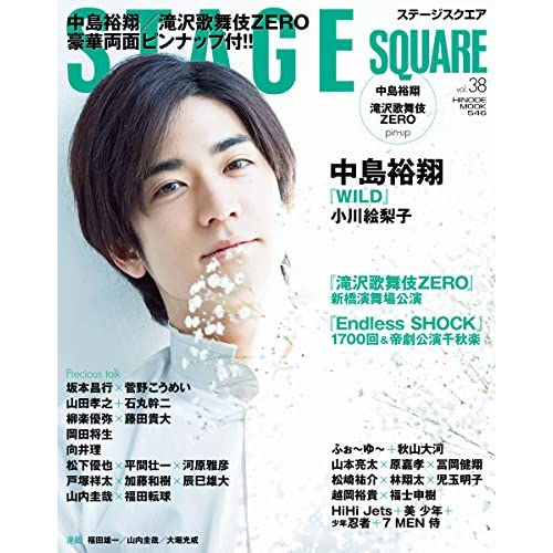 STAGE SQUARE Vol.38 表紙画像
