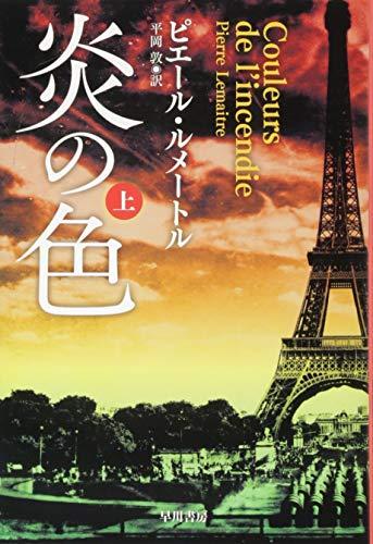 炎の色 (上) (ハヤカワ・ミステリ文庫)