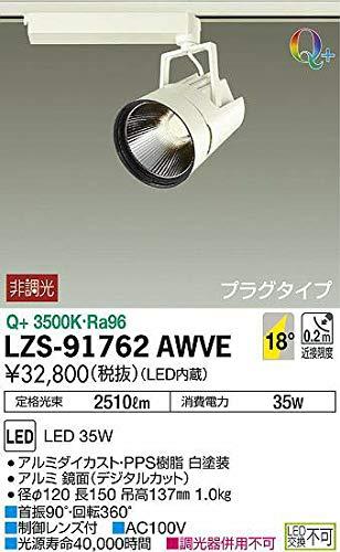 DAIKO LEDスポットライト (LED内蔵) プラグタイプ Q+ 3500K LZS91762AWVE   B07K2SCGS8