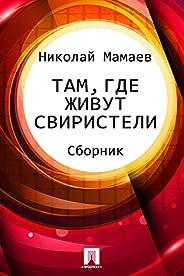 Там, где живут свиристели (сборник) (Russian Edition)
