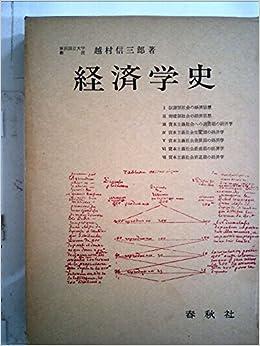 経済学史 (1962年) | 越村 信三...