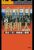 金正日の料理人 (扶桑社文庫)